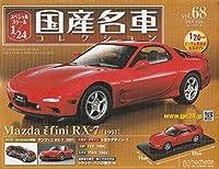 スペシャルスケール124国産名車コレクション68 マツダ RX-71991