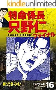 特命係長 只野仁ファイナル デラックス版 16巻 表紙画像