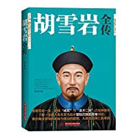 The biography of Hu Xueyan (Chinese Edition)