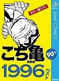 こち亀90's 1996ベスト (ジャンプコミックスDIGITAL)