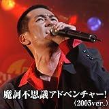 摩訶不思議アドベンチャー! (2005ver.)