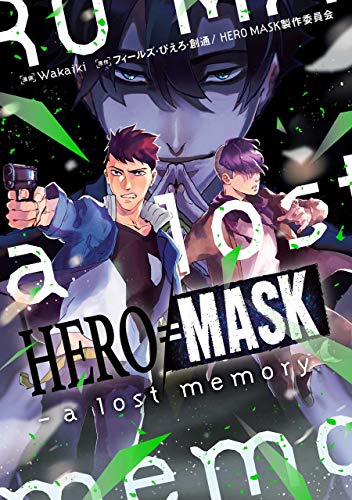 HERO MASK-a lost memory- (LINEコミックス)