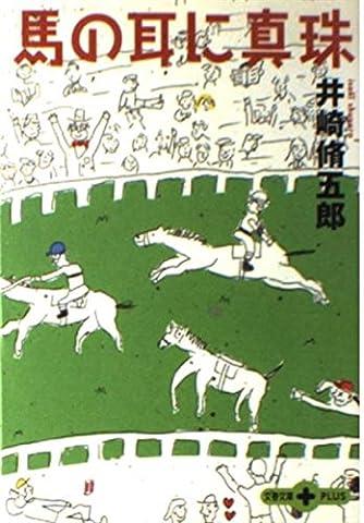 馬の耳に真珠 (文春文庫PLUS)