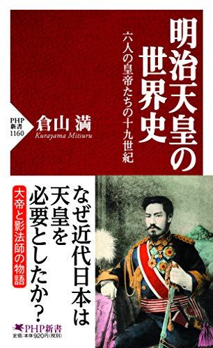 明治天皇の世界史 六人の皇帝たちの十九世紀 (PHP新書)の詳細を見る