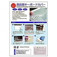 メディアカバーマーケット 東芝dynabook Satellite B554 B554/M PB554MBAQ25AA71 [15.6インチ(1366x768)]機種用 【極薄 キーボードカバー(日本製) フリーカットタイプ】