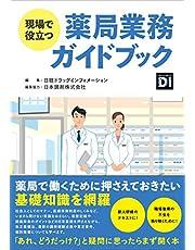 現場で役立つ薬局業務ガイドブック