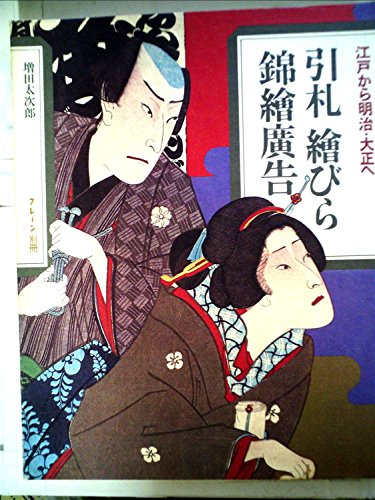 引札 絵びら 錦絵広告―江戸から明治・大正へ (1977年)の詳細を見る
