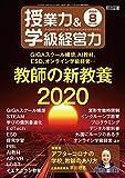 授業力&学級経営力 2020年 08月号 (GIGAスクール構想,AI教材,ESD,オンライン学級経営… 教師の新教養2020)
