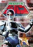 機動刑事ジバン Vol.1 [DVD]