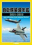 自衛隊装備年鑑2021-2022