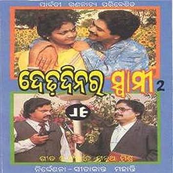 Dedha Dinara Swami - Vol.-2