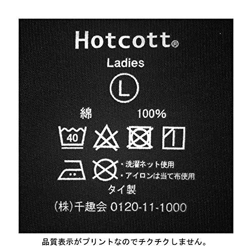 Hotcotto(ホットコット)『綿100%あったかインナー・長袖レディース』