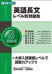 英語長文レベル別問題集 (3) 標準編 (東進ブックス―レベル別問題集シリーズ)
