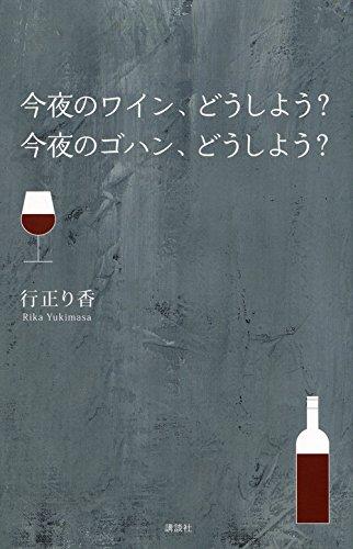 今夜のワイン、どうしよう? 今夜のゴハン、どうしよう? (講談社の実用BOOK)の詳細を見る