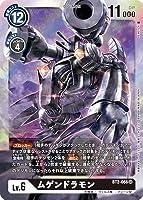 デジモンカードゲーム BT2-066 ムゲンドラモン SR