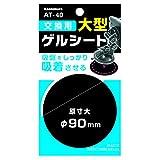カシムラ 交換用ゲルシート90mm AT-40AT-40