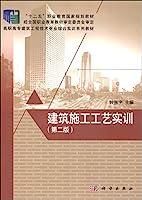 建筑施工工艺实训(第二版)