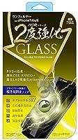 iDress iPhone8 iPhone7 iPhone6s iPhone6 バリ硬2度強化ガラス 左右覗き見防止 iP7-GLMBW