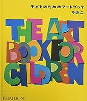 子どものためのアートブック〈その2〉