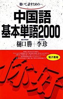 [樋口勝, 李珍]の聴いて、話すための 中国語基本単語2000