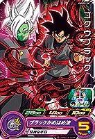 スーパードラゴンボールヒーローズ PUMS9-14 ゴクウブラック