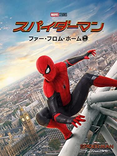スパイダーマン:ファー・フロム・ホーム ブルーレイ&DVDセット(通常版) [Blu-ray]