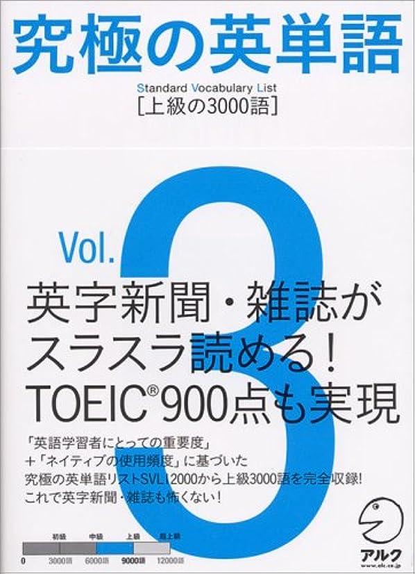 単独で熱混乱究極の英単語 Standard Vocabulary List [上級の3000語] Vol.3