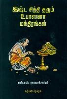 Eshta Sidthi Tharum Upasana Mandhirangal