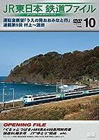 JR東日本鉄道ファイルVol.10運転室展望「うえの発おおみなと行」連載第9回 村上~酒田 [DVD]
