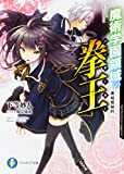魔術学園領域の拳王 黒焔姫秘約 (ファンタジア文庫)