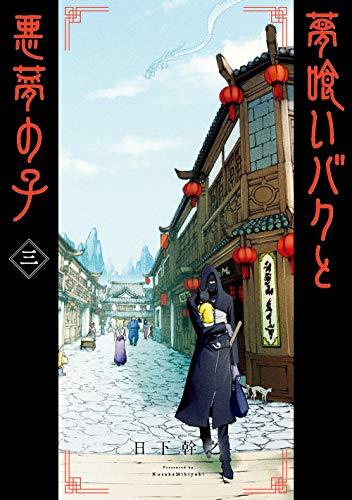 夢喰いバクと悪夢の子(3) (ガンガンコミックス JOKER)の詳細を見る