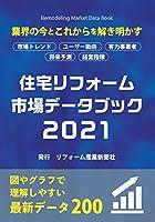 住宅リフォーム市場データブック2021