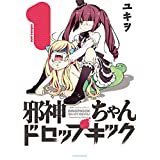 邪神ちゃんドロップキック(1) (メテオCOMICS)