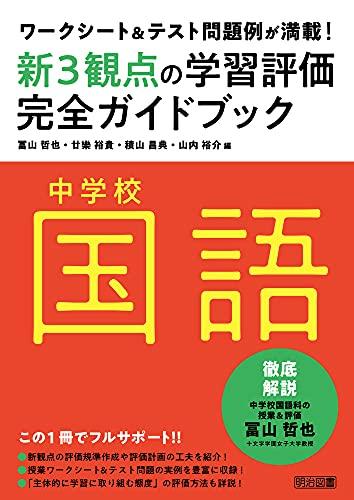 ワークシート&テスト問題例が満載! 中学校国語新3観点の学習評価完全ガイドブック