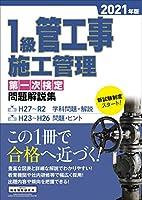 51guUQW3MuL. SL200  - 管工事施工管理技士試験 01