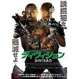ディヴィジョン [DVD]