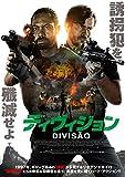 ディヴィジョン[DVD]