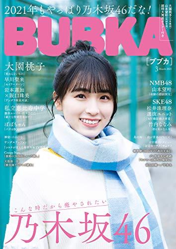 BUBKA(ブブカ) 2021年3月号 [雑誌]