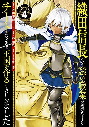織田信長という謎の職業が魔法剣士よりチートだったので、王国を作ることにしました (4) (ガンガンコミックスUP!)の詳細を見る