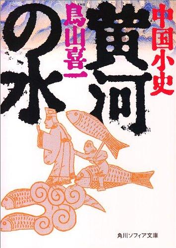 改訂版中国小史 黄河の水 (角川文庫ソフィア)