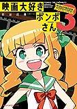 映画大好きポンポさん3 (MFC ジーンピクシブシリーズ)