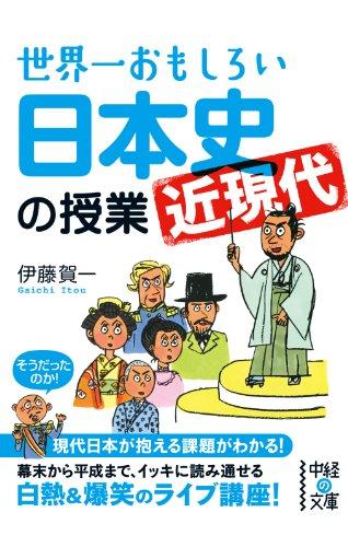 世界一おもしろい日本史<近現代>の授業 (中経の文庫)