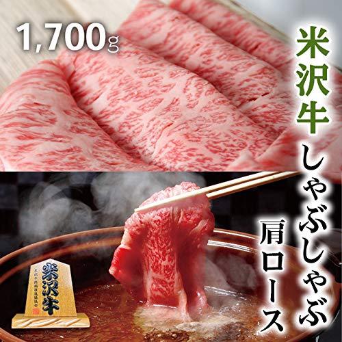 [肉贈] 特選 米沢牛 ギフト(A5・A4ランク) しゃぶしゃぶ 肩ロース 1,700g 1.7kg 敬老の日