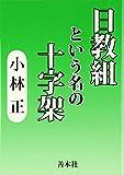 「日教組」という名の十字架