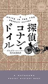 探偵コナン・ドイル (ハヤカワ・ミステリ) (ハヤカワ・ポケット・ミステリ)