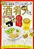 コミック酒肴人 居酒屋と家飲み (ぐる漫)
