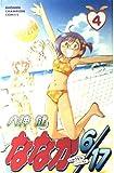 ななか6/17 4 (少年チャンピオン・コミックス)