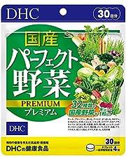 DHC 国産パーフェクト野菜 プレミアム