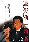 星野仙一物語 ~亡き妻へ贈る言葉 DVD[DVD]