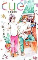 cue―初恋短編集― (マーガレットコミックス)